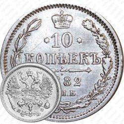 10 копеек 1882, СПБ-НФ