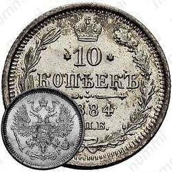 10 копеек 1884, СПБ-АГ