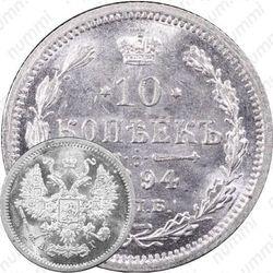 10 копеек 1894, СПБ-АГ