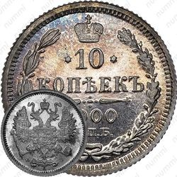 10 копеек 1900, СПБ-ФЗ