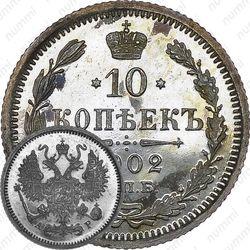 10 копеек 1902, СПБ-АР