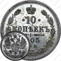 10 копеек 1905, СПБ-АР