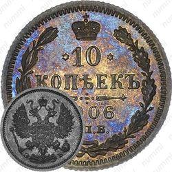 10 копеек 1906, СПБ-ЭБ