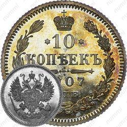 10 копеек 1907, СПБ-ЭБ