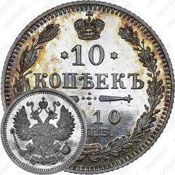 10 копеек 1910, СПБ-ЭБ
