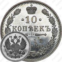 10 копеек 1911, СПБ-ЭБ