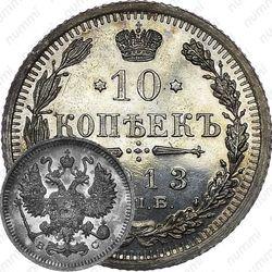 10 копеек 1913, СПБ-ВС