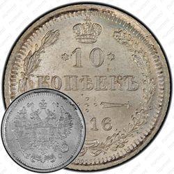 10 копеек 1916, ВС
