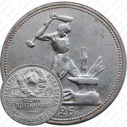 полтинник 1926, ПЛ