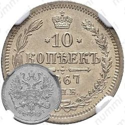 10 копеек 1867, СПБ-HI