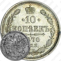 10 копеек 1870, СПБ-HI