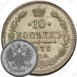 10 копеек 1872, СПБ-HI