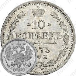10 копеек 1875, СПБ-HI