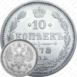 10 копеек 1878, СПБ-НФ