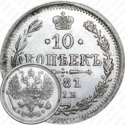 10 копеек 1881, СПБ-НФ, Александр III