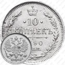 10 копеек 1890, СПБ-АГ