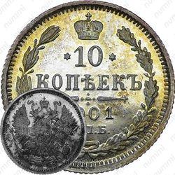 10 копеек 1901, СПБ-ФЗ