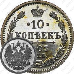 10 копеек 1903, СПБ-АР