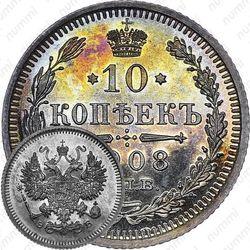 10 копеек 1908, СПБ-ЭБ