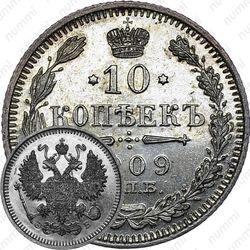 10 копеек 1909, СПБ-ЭБ