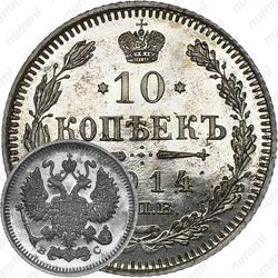 10 копеек 1914, СПБ-ВС