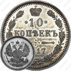 10 копеек 1917, ВС