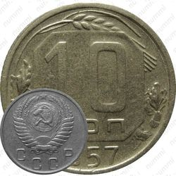 10 копеек 1957, в гербе 16 лент (герб 1956 года)