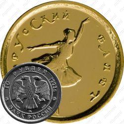 10 рублей 1993, балет (ММД)