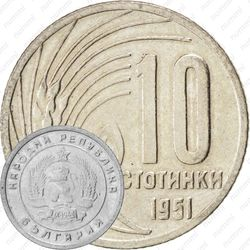 10 стотинок 1951