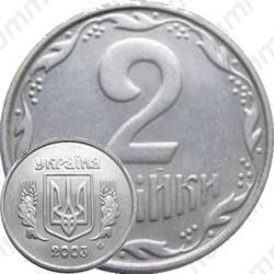 2 копейки 2003
