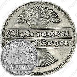 50 пфеннигов 1919