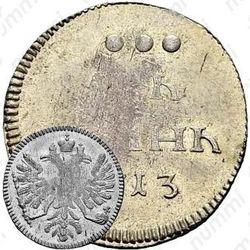 алтын 1713