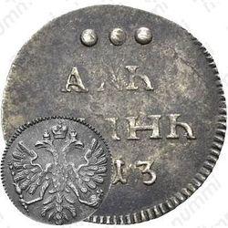 """алтын 1713, надпись в две строки, """"АЛЬ / ТЫНЬ"""""""
