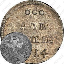 алтын 1714