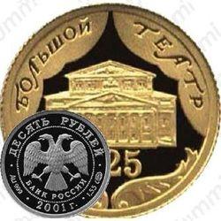 10 рублей 2001, Большой театр