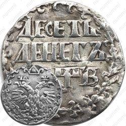 10 денег 1702, центральная корона над головами орлов малая