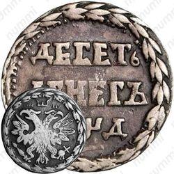 10 денег 1704, орнамент из листьев
