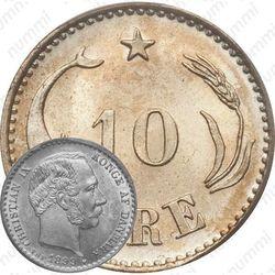 10 эре 1899