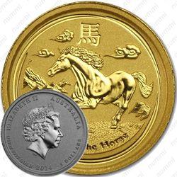 5 долларов 2014, год лошади