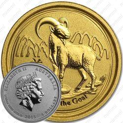 5 долларов 2015, год козы