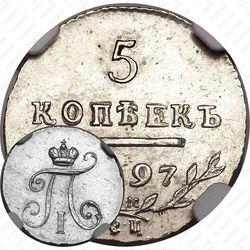 5 копеек 1797, СМ-ФЦ, Редкие
