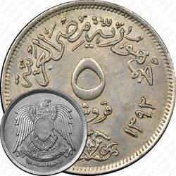 5 миллим 1972