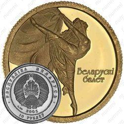 10 рублей 2005, белорусский балет