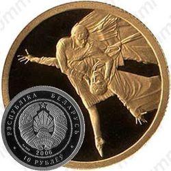 10 рублей 2006, белорусский балет