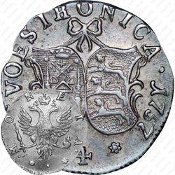 4 копейки 1757