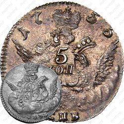 5 копеек 1755, СПБ