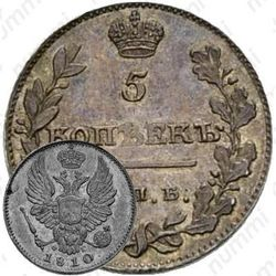 5 копеек 1810, СПБ-ФГ, орёл с поднятыми крыльями, реверс: корона узкая