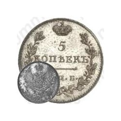 5 копеек 1811, СПБ-ФГ, Новодел
