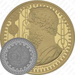 200 евро 2015, Архимед