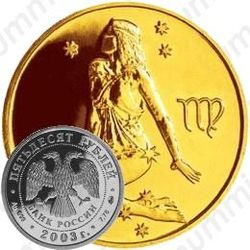 50 рублей 2003, Дева